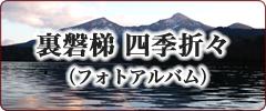 裏磐梯四季折々(フォトアルバム)