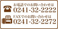 0241-32-2222