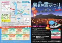 裏磐梯雪まつり2015